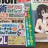 日経ソフトウエア2021年7月号