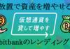 ビットバンク(bitbank)が仮想通貨レンディングサービスを開始!手数料やメリットを徹底解説