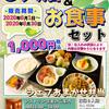 お得なランチ♪[ご入浴&昼食セット]¥1,000