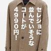 「GU新作コートはセレクトショップ殺しのクオリティ。」ユニクロ・GU新作&セールレビュー(18/9/21〜9/27)