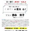水谷ゼミ主催「見当識と素材を取り戻すための自主ゼミ」Vol.4のお知らせ