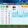 【サクセス選手・ドラフト用】戸井 鉄男(外野手)【パワナンバー】