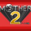 私はゲーマーで、Mother2にあこがれてアメリカ留学を決意した。ゲーマーが見たゲームの中のアメリカと本当のアメリカ