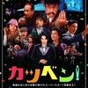 【ネタバレ無 (?)】映画夜明け前『カツベン!』