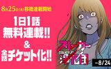 8/25(火)より移籍連載開始!『ストーカー浄化団』が1日1話無料連載!&全話チケット化!