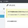 ようやくはてなブログ、HTTPS対応(ただし自分のところは順番待ち)