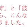 「シスターシスター♡双方向性三角関係」エピソード1