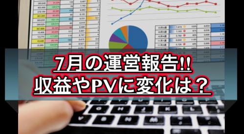 【はてなブログ】7月の運営報告!収益やPVの変化はあったのかについて