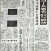 【大村知事リコール署名】83%が無効と愛知県選管発表 他人の署名に指印押す 各報道まとめ