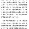 『Dialy 111』(中国での御仕事について)―――――――――――26 Sep. 2021