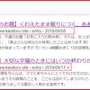 【はてなブログ】リライトの更新日に気を付けて!URLが書き換わる危険があります