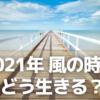 2021年・風の時代、どう生きる?【あまね理樺さん経由のメッセージ 】