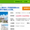 神奈川、東京23区で家を買う:3 洋光台、緑園都市