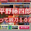 【刀剣乱舞】平野藤四郎レシピで鍛刀10連検証!②