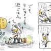 駒ヶ岳ダム(北海道茅部)