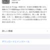 iPhone 6sをiOS10.2にアップデートしました。スクリーンショットの音が消えました。