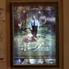 【映画】ボーダー 二つの世界