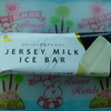 フタバ食品 ジャージー牛乳アイスバー