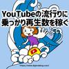 YouTubeの流行りに乗っかった動画で再生回数をアップさせる方法
