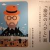 斎藤茂吉と「楡家の人びと」展--写生とは生を写すこと