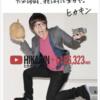 【感想】ヒカキン本 『僕の仕事はYouTube』に学ぶ情報発信のコツ