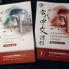 7月開講 中国語レギュラーコース