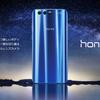 【技適・プラチナバンド対応】Huawei honor 9(ファーウェイ オーナー9)【中華スマホ】
