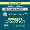 カゴヤクラウド/VPSでIPエイリアスを追加する方法