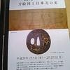 「名刀の面影 刀絵図と日本刀の美」 大阪歴史博物館に行って来ました その1 より。