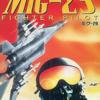MiG-29のゲームが今どのくらいの値段で買えるのか?が気になったので 調べてみた