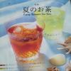 ルピシア通信8月号❤夏の疲れを癒す驚きのお茶の使い方♫