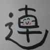 今日の漢字757は「連」。連想ゲームで脳を鍛えよう