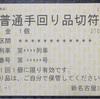 【切符系】 デザインもさまざま 手回り品切符