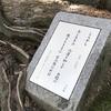 万葉歌碑を訪ねて(その221)―京都府城陽市寺田 正道官衙遺跡公園 №26<巻10 2315>―