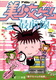 【1988年】【3月】アソコンすうぱあスペシャル●1  美少女ゲーム最前線