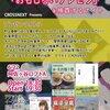 明日22日、阿佐ヶ谷ロフトAでのイベントに出演。(1/100)