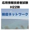 【境界防御ー検疫ネットワーク】平成22年秋 応用情報技術者試験 午後 問9