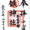 奈良井・鎮神社の御朱印 〜 峠越えの安全祈願の社 〜 木曽路を南下❸