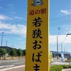 【6月10日 61日目】小浜→鯖江   Yes we can❗️ᕦ(ò_óˇ)ᕤ