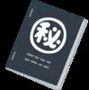 BlogでFP講座「ライフプランと資金計画2」
