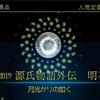 氷艶2019は特異点化した源氏物語世界の冒険である(!?)