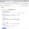 OAuth2認証を使用して、添付ファイル付きGmailを自動送信する