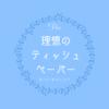 【ティッシュペーパー】こんなに希望通りでありがとね!箱なし・シンプル・真っ白・日本製・コスパもぐぅ!理想のティッシュペーパーが意外と見つからない問題解決です。