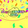 【セール情報】Amazonプライムデー2018告知ページ公開!イラストレーター向けの狙い目商品はこれだ!【Prime Day】