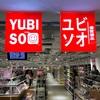 マレーシアのパクリブランド「YUBISO ユビソオ」がおもしろすぎるので、ぜひ日本人に見てほしい。