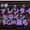 ヒロインBGM曲名 ヴァレンタイン・決勝戦 ドラクエ10