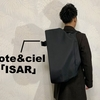 cote&ciel(コートエシエル)のリュックISARがスタイリッシュ・機能的で良品な件