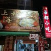 汚い、態度悪い、早い、うまい、また来たい絶品小籠包 台南の上海華都小吃