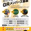 GRM 入会キャンペーン延長!!