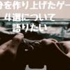 #自分を作り上げたゲーム4選について語りたい
